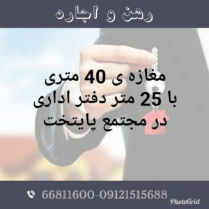 رهن و اجاره مغازه در بزرگراه فتح