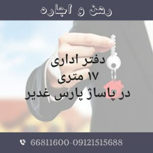 رهن و اجاره 17 متر اداری در بزرگراه فتح
