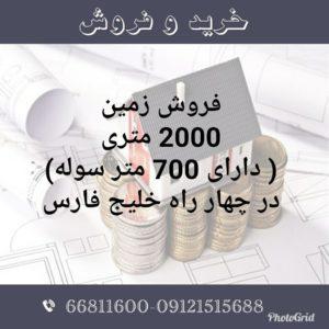 فروش 2000 متر زمین در خلیح فارس