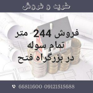 فروش 244 متر سوله دز بزرگراه فتح