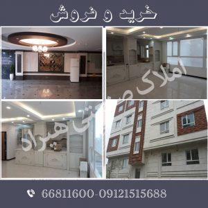 فروش آپارتمان در تهرانسر