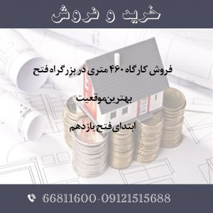 فروش کارگاه 460 متری در بزرگراه فتح